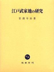 【新品】【本】江戸武家地の研究 岩淵令治/著