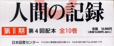 【新品】【本】人間の記録 第2期 第4回配本 全10巻