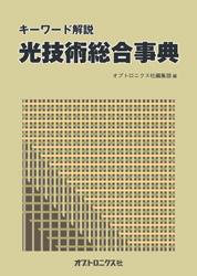 【新品】【本】光技術総合事典 オプトロニクス社編集