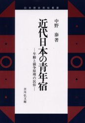 銀行振込不可 新品 本 近代日本の青年宿 公式サイト 上質 年齢と競争原理の民俗 中野泰 著