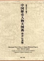 【新品】【本】中国歴史人物大図典 神話・伝説編 滝本弘之/編著