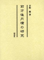 【新品】【本】前方後円墳の研究 甘粕健/著