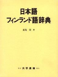 【新品】【本】日本語フィンランド語辞典 荻島崇/著