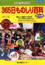 【新品】【本】まるごとわかる365日ものしり百 全12 谷川 健一 監修