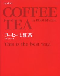 銀行振込不可 新品 《週末限定タイムセール》 本 コーヒーと紅茶 ジャパン 編 期間限定で特別価格 ボダム ボダムスタイル