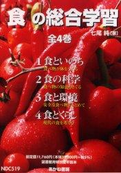 【新品】【本】食の総合学習 全4巻 七尾 純 著
