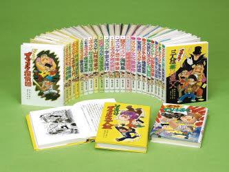 【新品】【本】ズッコケ三人組シリーズ Aセット 全26