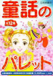 【新品】【本】童話のパレット 全12巻
