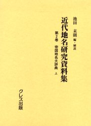 【新品】【本】近代地名研究資料集 第2巻 復刻 帝国地名大辞典 上 池田末則/編・解説