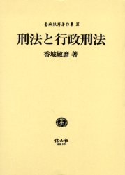 【新品】【本】香城敏麿著作集 3 刑法と行政刑法 香城敏麿/著