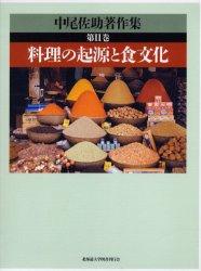 【新品】【本】中尾佐助著作集 第2巻 料理の起源と食文化 中尾佐助/著