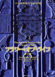 銀行振込不可 フラワー オブ 店 送料無料カード決済可能 ライフ 古代神聖幾何学の秘密 第2巻 ドランヴァロ 訳 著 メルキゼデク 紫上はとる