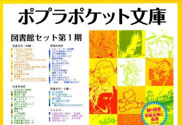 【新品】【本】ポプラポケット文庫 全50巻