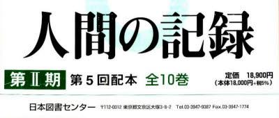 【新品】【本】人間の記録 第2期 5配 全10巻