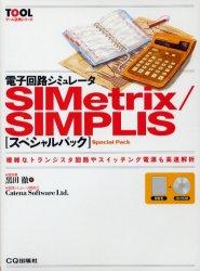 【新品】【本】SIMetrix/SIMPLISスペシャ 黒田 徹 著