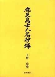【新品】【本】鹿児島士人名抄録 上野尭史/著