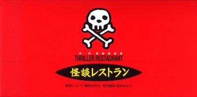 【新品】【本】赤のレストラン 学級文庫 全30巻 松谷 みよ子