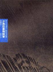【新品】【本】少雨荘書物随筆 斎藤昌三/著