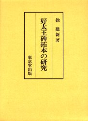 【新品】【本】好太王碑拓本の研究 徐建新/著