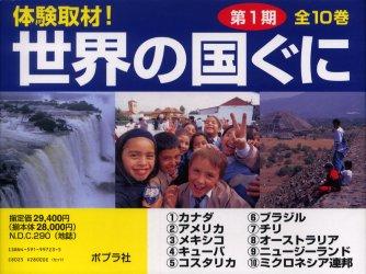 【新品】【本】体験取材!世界の国ぐに 第1期 全10巻