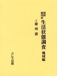 【新品】【本】朝鮮総督府生活状態調査 地域編 5 復刻 慶州郡 朝鮮総督府/編纂