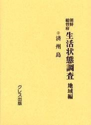 【新品】【本】朝鮮総督府生活状態調査 地域編 2 復刻 済州島 朝鮮総督府/編纂