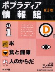 【新品】【本】ポプラディア情報館Dセット 全3巻
