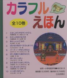 【新品】【本】カラフルえほん 全10巻