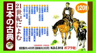 【新品】【本】21世紀によむ日本の古典 全20巻 西本 鶏介