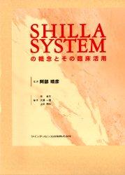 【新品】【本】SHILLA SYSTEMの概念とその臨床活用 阿部晴彦/監著 元永三/編著 大沢一茂/編著 上川明久/編著