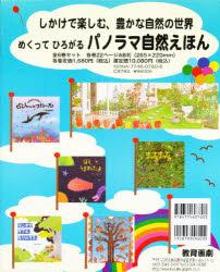 【新品】【本】めくってひろがるパノラマ自然えほん 全6
