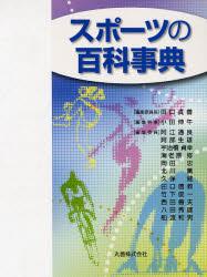 【新品】【本】スポーツの百科事典 田口貞善/編集委員長