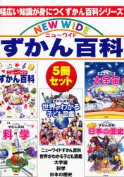 【新品】【本】ニューワイドずかん百科シリーズ 全5冊