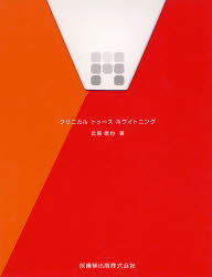 【新品】【本】クリニカルトゥースホワイトニング 北原信也/著