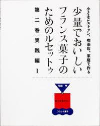 【新品】【本】少量でおいしいフランス菓子のためのル 2 弓田 亨 著