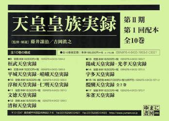【新品】【本】天皇皇族実録 第2期 1配 全10巻 藤井 讓治 吉岡 眞之