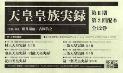 【新品】【本】天皇皇族実録 第2期 2配 全12巻 藤井 讓治 吉岡 眞之