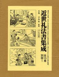 【新品】【本】近世礼法書集成 第2回配本 全5巻 小泉 吉永 編・解題