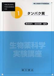 【新品】【本】生物薬科学実験講座 1 タンパク質 市川厚/編集委員長