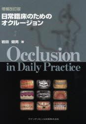 日常臨床のためのオクルージョン 岩田健男/著