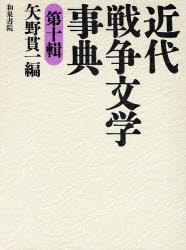 【新品】【本】近代戦争文学事典 第10輯 矢野貫一/編