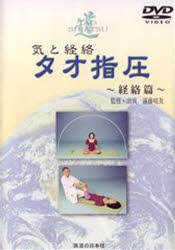 【新品】【本】DVD 気と経絡 タオ指圧 経絡篇 遠藤 喨及
