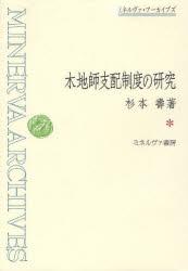 【新品】【本】木地師支配制度の研究 復刻 杉本寿/著