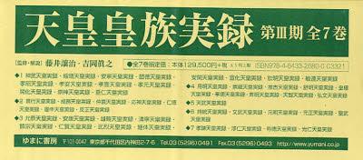 【新品】【本】天皇皇族実録 第3期 全7巻 藤井 讓治 吉岡 眞之