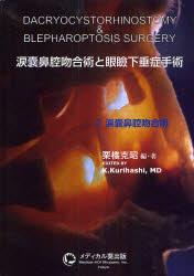 【新品】【本】涙嚢鼻腔吻合術と眼瞼下垂症手術 1 涙嚢鼻腔吻合術 栗橋克昭/編・著