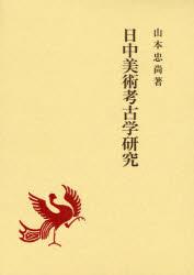 【新品】【本】日中美術考古学研究 山本忠尚/著