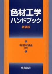 【新品】【本】色材工学ハンドブック 新装版 色材協会/編集