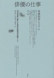 銀行振込不可 新品 本 俳優の仕事 春の新作シューズ満載 俳優教育システム 第2部 コンスタンチン 低価格化 著 スタニスラフスキー 堀江新二 安達紀子 岩田貴 訳