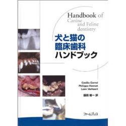 【新品】【本】犬と猫の臨床歯科ハンドブック C.ゴーレル 他 P.ヘネット 他