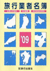 【新品】【本】旅行業者名簿 主要大手抜粋 50音順 所在都道府県別 '09